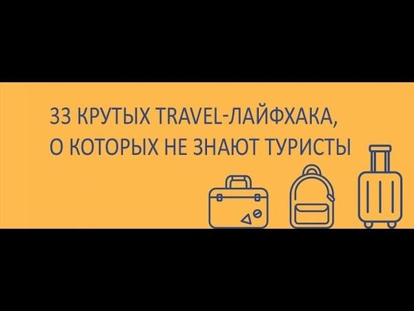 33 крутых travel-лайфхака, о которых не знают туристы