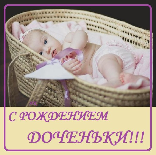 Поздравление с рождением дочери от тети