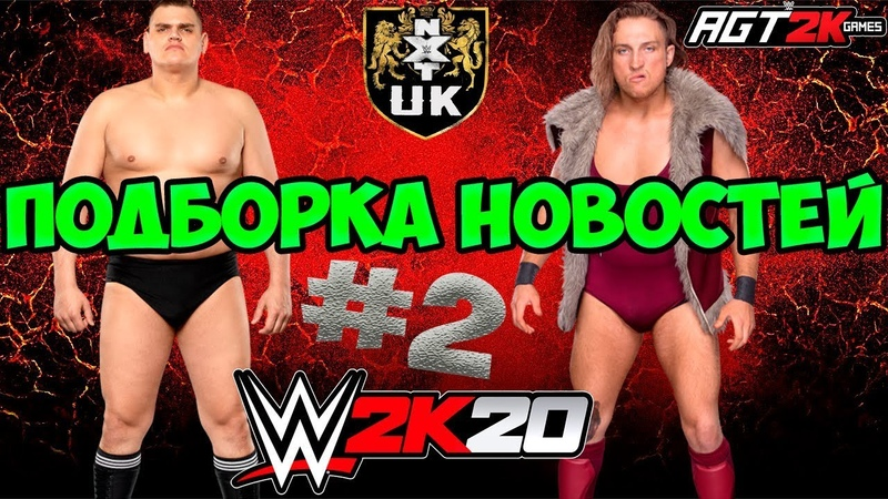 AGT ВТОРАЯ ПОДБОРКА НОВОСТЕЙ О WWE 2K20 Новые приёмы NXT UK GM MODE и низкополигонная модель