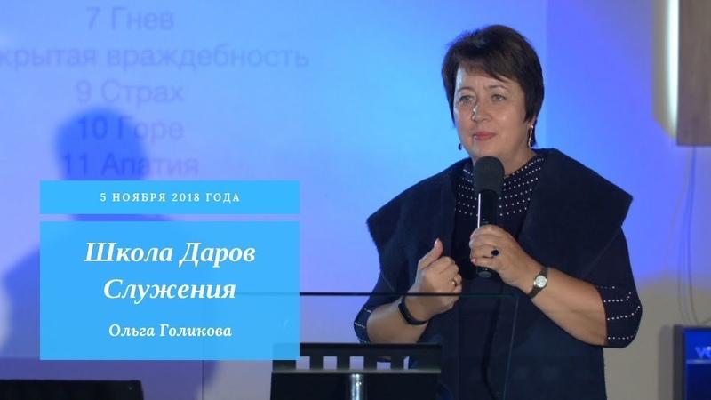 Школа даров и служения. Ольга Голикова. 5 ноября 2018 года