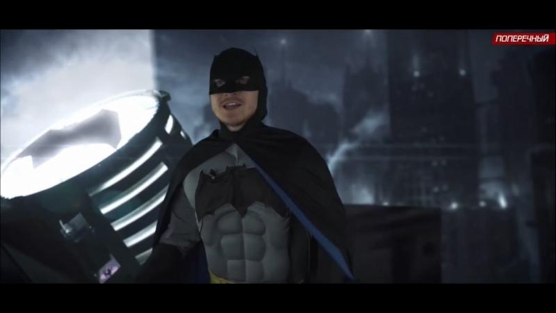 『КФИВП』Красные плащи идут | Почему Бэтмен против супермена