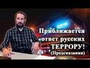 Приближается ответ русских террору! Предсказания