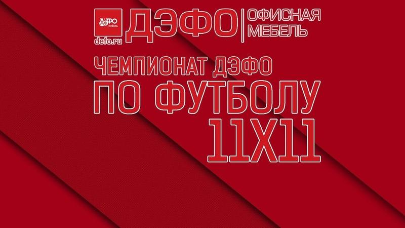 КФЛЛ 2018 Чемпионат ДЭФО Серия В РАТАР Реал Кабронас 0 1