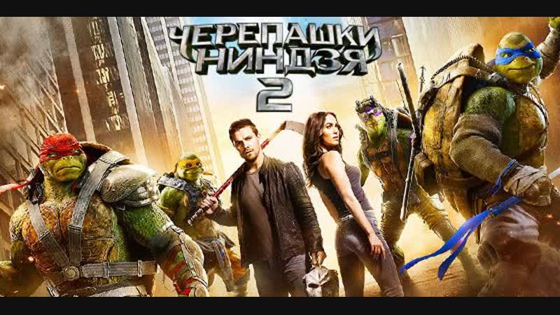 Черепашки-ниндзя 2 (Жанр: Фантастика, фэнтези, боевик, комедия, приключения)