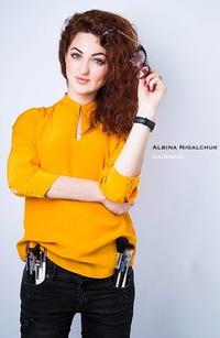 Альбина Нигальчук