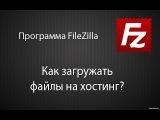 Как загружать файлы на хостинг. Программа filezilla