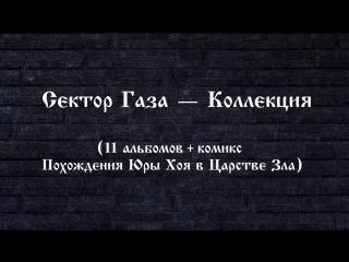 СЕКТОР ГАЗА — КОЛЛЕКЦИЯ (1999) / 11 альбомов + Комикс