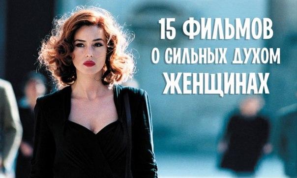 15 фильмов о сильных духом женщинах: ↪ Ух! Вдохновляет.