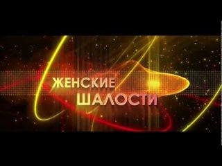 Night Club Manilov Женские шалости by Vladimyr Samoiluk
