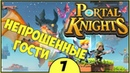 НЕПРОШЕННЫЕ ГОСТИ ► Portal Knights прохождение 7