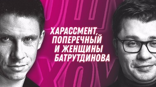 Гарик Харламов, Тимур Батрутдинов. Новости. Ошуительное Хоу