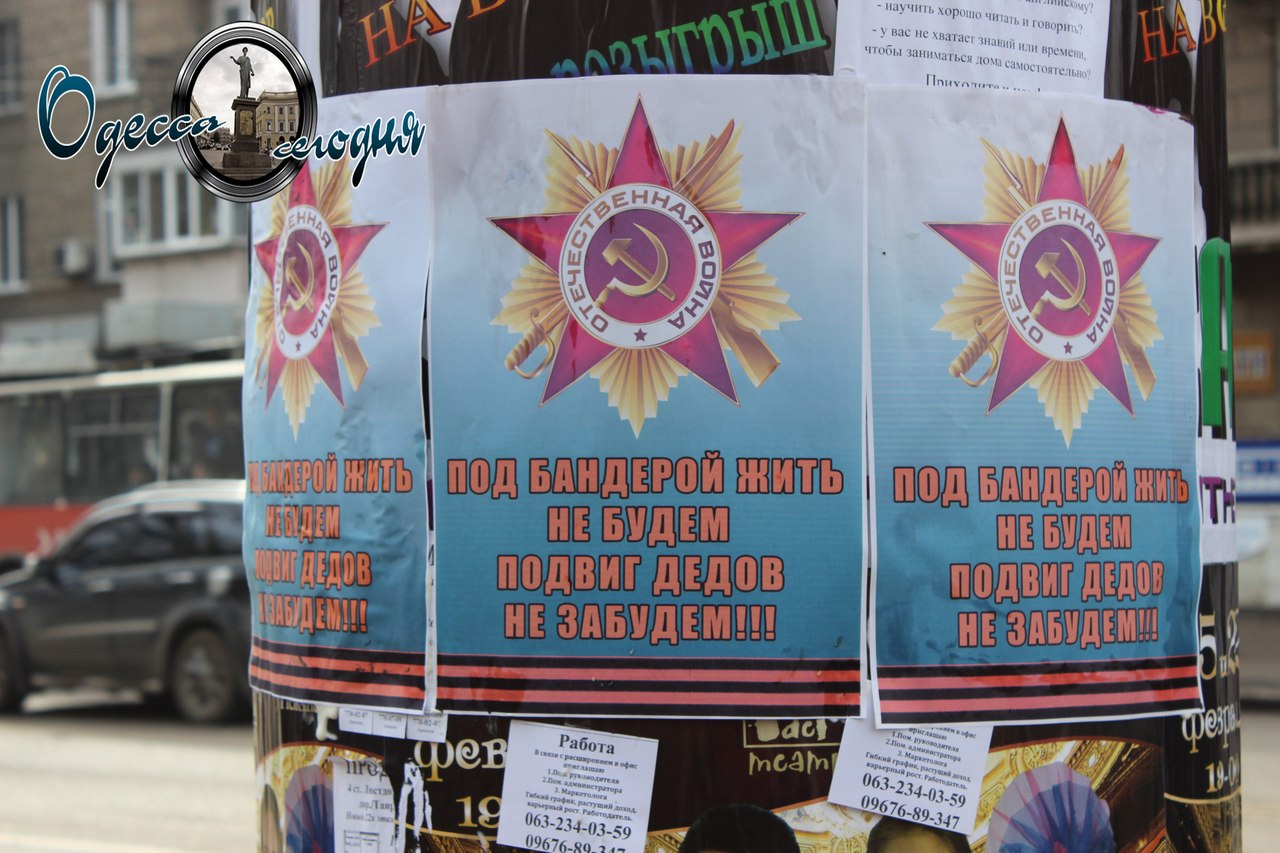 антимайдановские афиши в Одессе