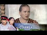 Пока станица спит. 112 серия (2013) Мелодрама @ Русские сериалы