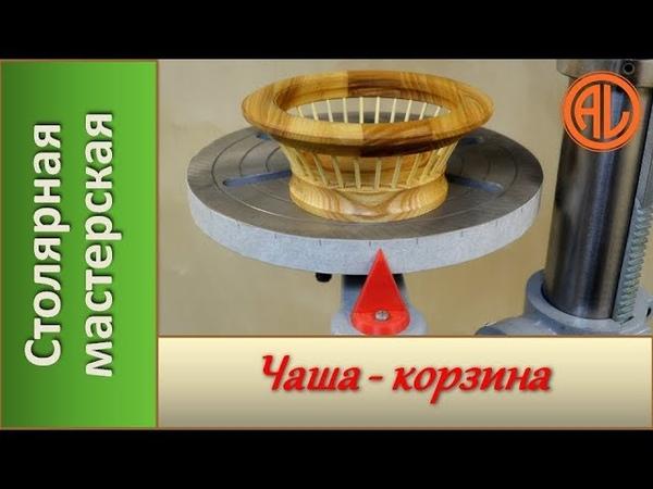 Чаша корзина Апгрейд сверлильного станка JIB Bowl basket Upgrade Your Drill Press JIB