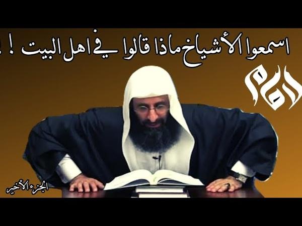 الإمام صلاح الدين بن إبراهيم ┇اسمعوا الأش16