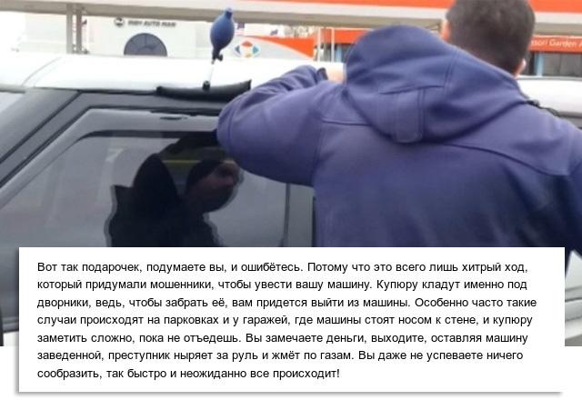 Развод водителей с купюрой на лобовом стекле