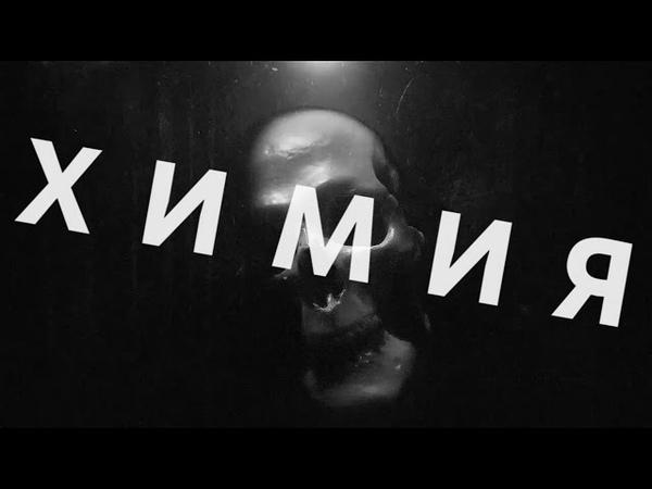 RASA - Химия (ПРЕМЬЕРА)