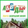 АБВГДача - Азбука загородной жизни!