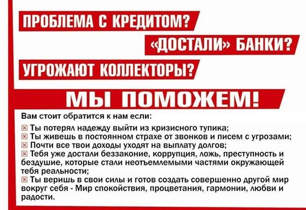 помощь кредитного юриста в белгороде спросил беспокойно