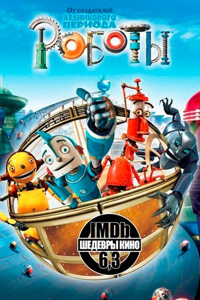Робoты (2005)