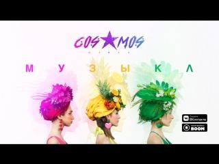 COSMOS girls - Музыка