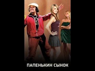 Фильм Папенькин сынок смотреть онлайн бесплатно в хорошем качестве