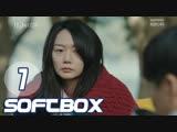 [Озвучка SOFTBOX] Великолепный развод 07 серия