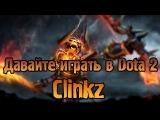 Давайте играть в Dota 2 - Clinkz