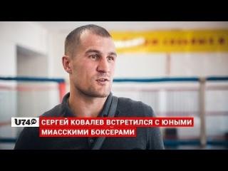 U74.RU: Сергей Ковалев встретился с юными миасскими боксерами