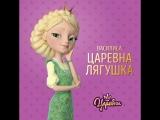 Василиса - Царевна Лягушка 👑🐸