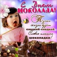 День шоколада 11 июля