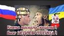КАСТРЮЛЯ ЗАКИПЕЛА ! На связи западная украина Отгородимся от России забором, но с дыркой
