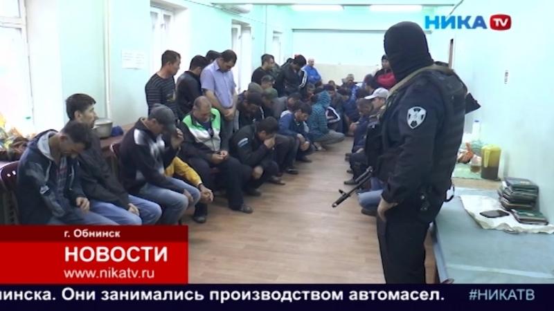 В Обнинске более сотни нелегалов делали поддельные автомасла