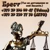 Юрист. Юридические услуги. Брест.