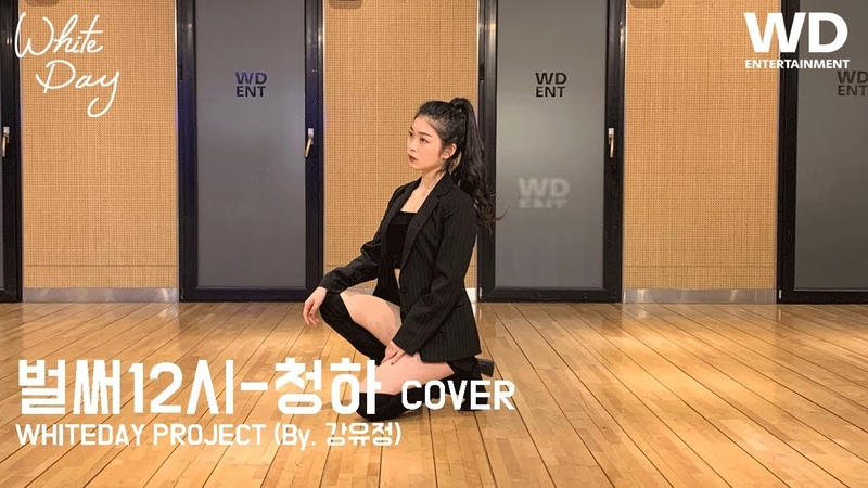 [Dance] 벌써 12시 - 청하 (강유정 Cover) | White day Project