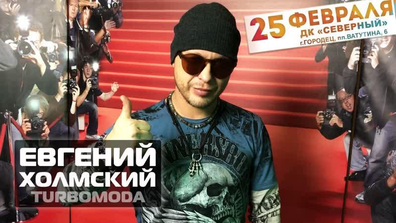 Евгений Холмский (TURBOMODA) Дискотека 90 Городец - Видеоприглашение