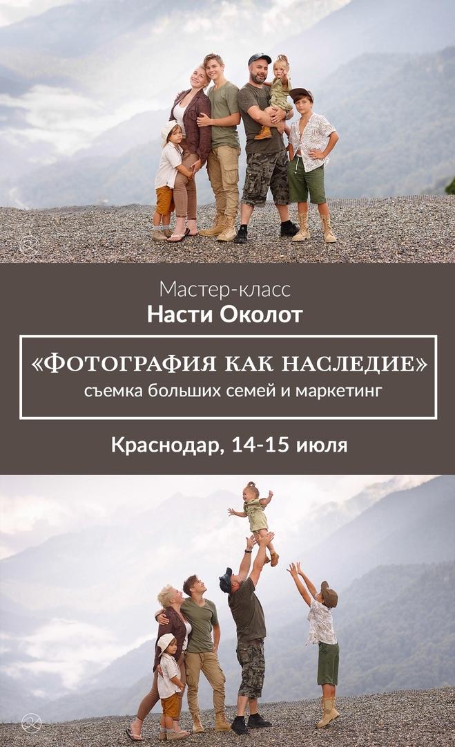 Афиша Краснодар МК Насти Околот В КРАСНОДАРЕ 14-15 июля 2019г.