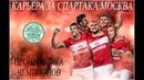 Селтик-Спартак Москва Лига Чемпионов 2018 FIFA 18 PS4