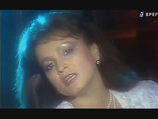 Спаси меня - София Ротару 1991 (В. Матецкий - М. Шабров)