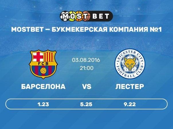 Уже сегодня состоится матч Барселона — Лестер.