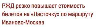 - билеты в третий класс будут стоить 654 рубля, сейчас стоят 460 рубле