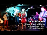 Пример выступления полного состава (5 человек) - JukeBoxBand - Blues Suede Shoes (Elvis Presley cover) @ Manhattan 13.12.13