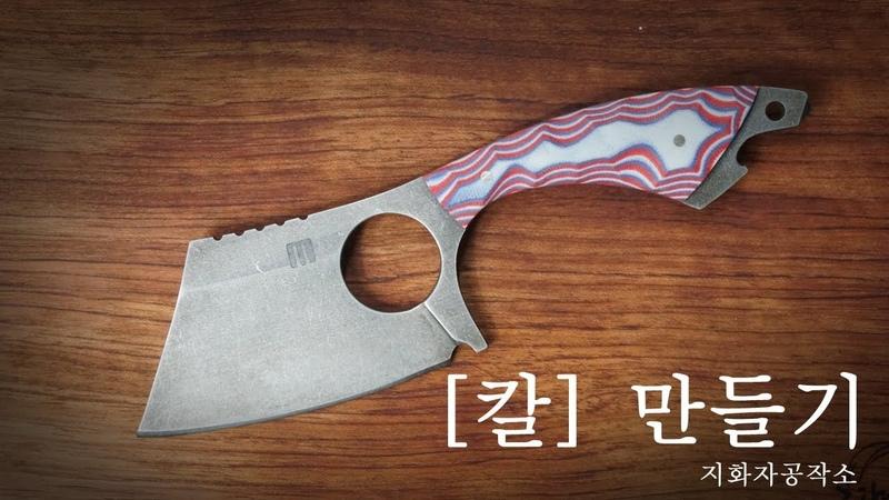 Knife making - 상남자의 칼만들기