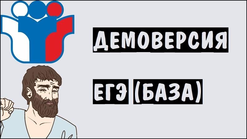 ДЕМО-вариант (разбор всех заданий) ЕГЭ БАЗА по математике (ШКОЛА ПИФАГОРА)