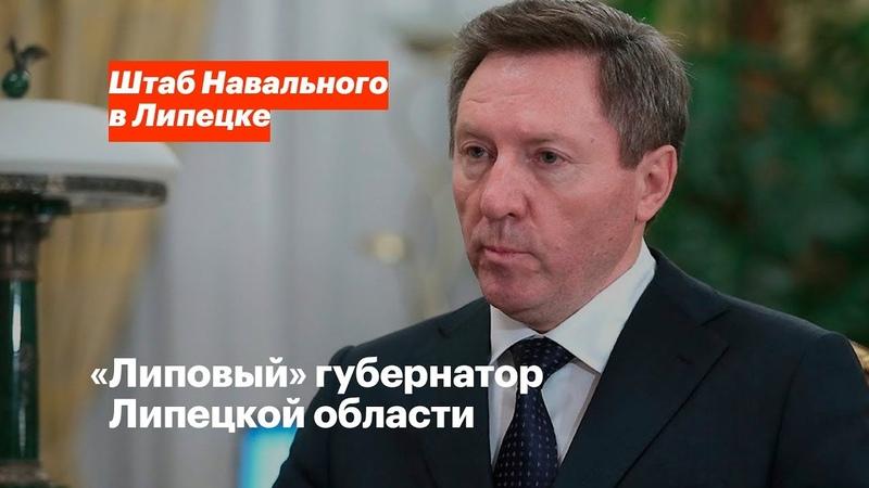 Штаб Навального в Липецке. «Липовый» губернатор Липецкой области