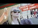 Сколько стоит твой шмот? Лук на 1 300 000 рублей в 17 лет!