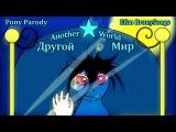 Другой Мир! / Another World! - Pony Parody by Efim BronySongs
