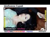 --test-Shabnam Suraya - Mayozoram-karaoke-perevod-360p