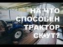 Тест и обзор тракторов СКАУТ Т 15 Т 18 Т 25