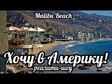 Пляж Малибу (Malibu Beach). Трип по Калифорнии. День 2. Реалити-шоу Хочу в Америку